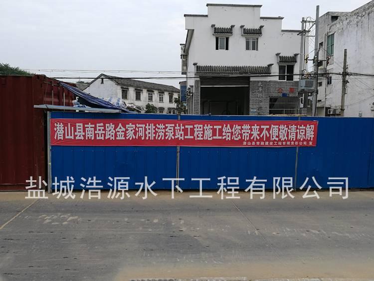 2016安徽潜山
